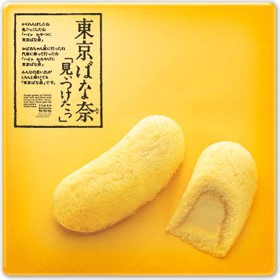 tokyo-banana01.jpg